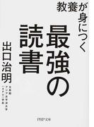 教養が身につく最強の読書 (PHP文庫)