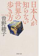 日本人が知らない世界の歩き方(仮) (PHP文庫)(PHP文庫)