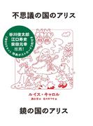 不思議の国のアリス・鏡の国のアリス 限定版2冊BOXセット