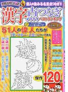 読者が選んだ漢字点つなぎベストランキング VOL.1