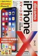 iPhone Ⅹスマートガイドドコモ完全対応版