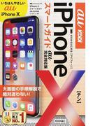 iPhone Ⅹスマートガイドau完全対応版