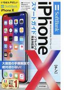 iPhone Ⅹスマートガイドソフトバンク完全対応版