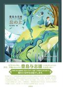丘の上 豊島与志雄 メランコリー幻想集(仮)