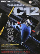 GP Car Story Vol.22 ザウバーC12
