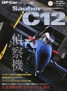 GP Car Story Vol.22 ザウバーC12