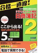 第148回試験日商簿記2級ラストスパート模試 H29年度新出題区分対応