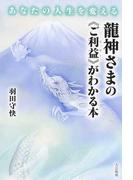 あなたの人生を変える龍神さまの《ご利益》がわかる本