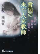 雪国の未亡人女教師 乱れる、溺れる、堕ちる (フランス書院文庫)(フランス書院文庫)