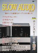 スローオーディオ アナログプレーヤー/真空管アンプ/自作スピーカー/ヴィンテージオーディオ 懐かしくも新鮮なオーディオの楽しみ No.2
