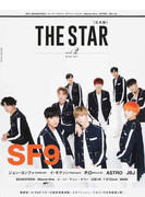 THE STAR 日本版 vol.2(2017Winter)
