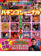 パチンコジャーナル2018 (GW MOOK パチンコオリジナル実戦術)