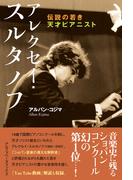 アレクセイ・スルタノフ 伝説の若き天才ピアニスト