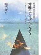沖縄のアイデンティティー 沖縄の自己決定権 続 「うちなーんちゅ」とは何者か