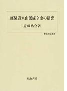 修験道本山派成立史の研究 (歴史科学叢書)