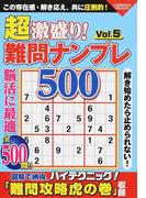 超激盛り!難問ナンプレ500 Vol.5