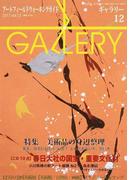 ギャラリー アートフィールドウォーキングガイド 2017vol.12 〈この10点〉春日大社の国宝・重要文化財
