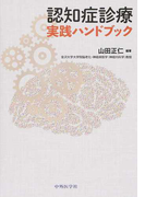 認知症診療実践ハンドブック