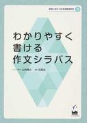 現場に役立つ日本語教育研究 3 わかりやすく書ける作文シラバス