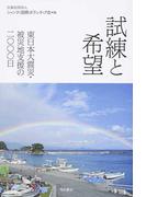試練と希望 東日本大震災・被災地支援の二〇〇〇日