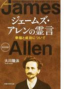 ジェームズ・アレンの霊言 幸福と成功について 英日対訳