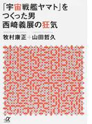 「宇宙戦艦ヤマト」をつくった男 西崎義展の狂気 (講談社+α文庫)(講談社+α文庫)