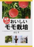 基礎からわかるおいしいモモ栽培