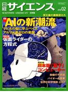 日経サイエンス 2018年 02月号 [雑誌]