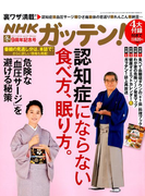 NHKガッテン 2018年 02月号 [雑誌]