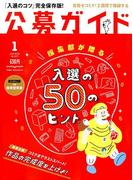 公募ガイド 2018年 01月号 [雑誌]