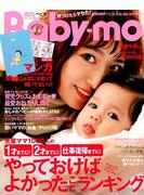 Baby-mo (ベビモ) 2018年 01月号 [雑誌]
