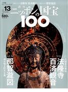 ニッポンの国宝100 2017年 12/19号 [雑誌]