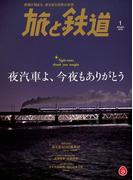 旅と鉄道 2018年1月号