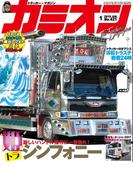 カミオン vol421