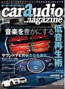 car audio magazine 2018年1月号 vol.119