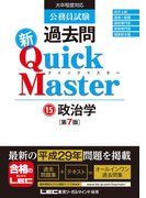 公務員試験 過去問 新クイックマスター 政治学 第7版