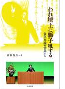 われ壇上に獅子吼する─青年弁論の世界から【HOPPAライブラリー】