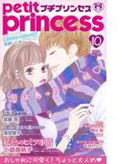 【期間限定価格】プチプリンセス 2017年 vol.10