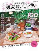 東京から行く週末おいしい旅(JTBのMOOK)