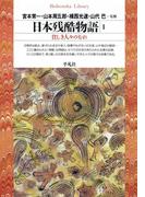 日本残酷物語 1(平凡社ライブラリー)
