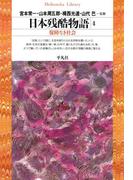 日本残酷物語 4(平凡社ライブラリー)