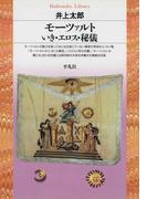 モーツァルト いき・エロス・秘儀(平凡社ライブラリー)
