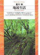 地球生活(平凡社ライブラリー)