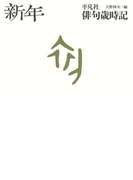 平凡社俳句歳時記 新年