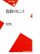 色彩のヒント(平凡社新書)
