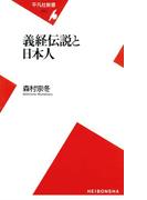 義経伝説と日本人(平凡社新書)