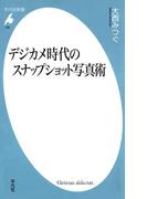 デジカメ時代のスナップショット写真術(平凡社新書)