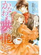 かなわぬ夢を抱いて(ハーモニィコミックス)