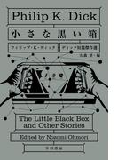 小さな黒い箱 ディック短篇傑作選