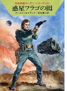 宇宙英雄ローダン・シリーズ 電子書籍版129  メカニカの猛火